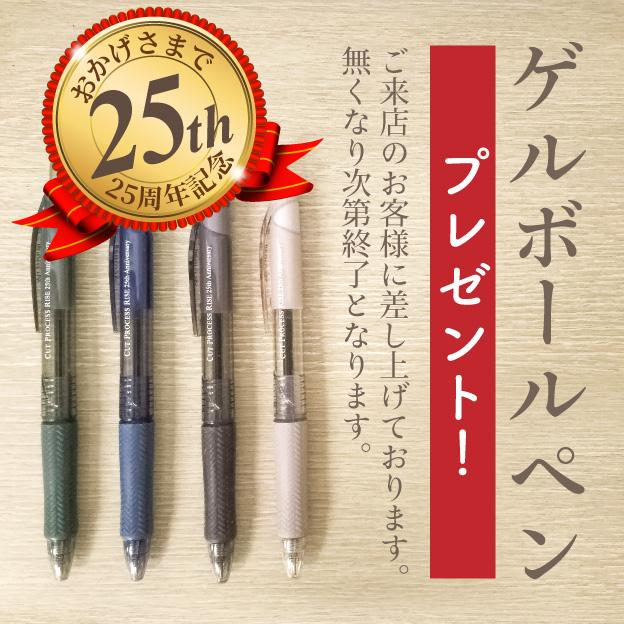 おかげ様で25周年記念 ゲルボールペンプレゼント!