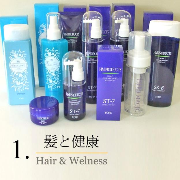 1.髪と健康